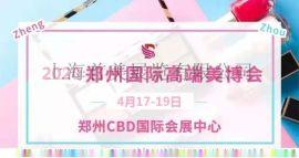 2020年春季郑州美博会-2020年郑州春季美博会