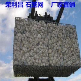 成都石笼网,重型石笼网,四川石笼网厂家,荣利昌