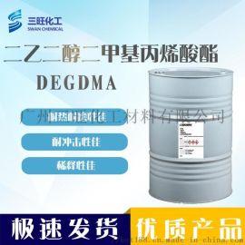 DEGDMA 二乙二醇二甲基丙烯酸酯 2358-84-1