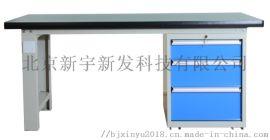 北京新宇新发专业生产工作台,钳工台,防静电操作台