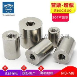 304不锈钢加长圆螺母/焊接螺母连接螺帽 圆柱螺母丝杆接头