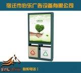 伯乐广告供应南阳广告垃圾箱、太阳能垃圾箱