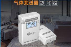 北京省新风系统通用甲醛变送器 SKA/(CH2O)