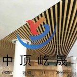 仿木纹铝方通装饰吊顶 商场通风铝天花木纹方通吊顶