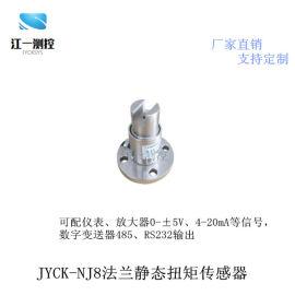 静态扭矩传感器,厂家直销弯矩传感器,扭矩力扳手