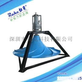 深圳如克潜水式安装双曲面搅拌机
