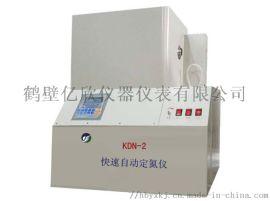 YXDN-1快速定氮仪