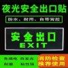 安全出口夜光標誌牌出口指示牌自發光安全出口標誌牌