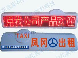 深圳拓鑫彩科技led车载屏,车载led广告屏,出租车led车顶屏