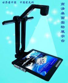 先科厂家供应 500万高清数码光学台式视频展示台