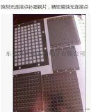不锈钢补强板,蚀刻FPC补强板,补强板腐蚀加工