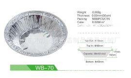 伟箔wb-70 葡式蛋挞锡底 铝箔蛋挞盘
