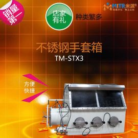 厂家热销MT-STX3不锈钢真空手套箱