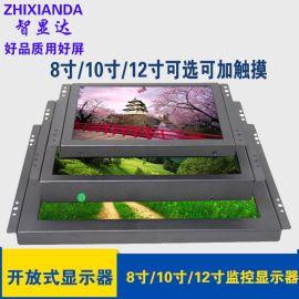 8寸10寸10.1寸12寸15寸17寸19寸工业显示器开放式嵌入式显示器