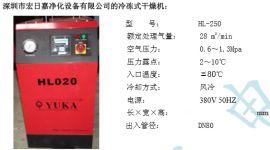 惠州宏日嘉HL-250冷冻式干燥机