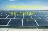 太阳能电池板回收 保定太阳能电池板回收