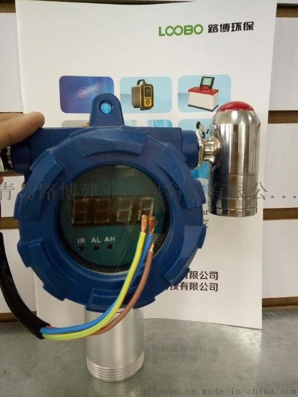 数显式在线式气体探测器LB-BD有害气体检测控制