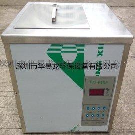 HLS-1006超声波清洗机