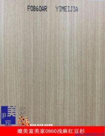 伊美家防火板 媲美富美家同款0860浅麻红豆杉耐火板 贴面板