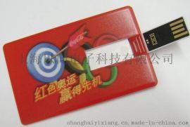 上海卡片U盘工厂定制双面彩印LOGO时尚新颖电子礼品