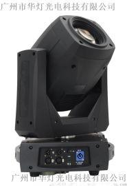 华灯光电330W电脑摇头光束灯