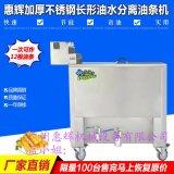 节能电热油水混合/分离商用电炸锅油炸锅电炸炉麻花机油条机