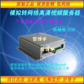 模拟转网络接NVR 视频编码器 视频服务器