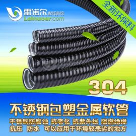 LNE-JSH 雷诺尔304不锈钢包塑金属软管  防水绝缘套管