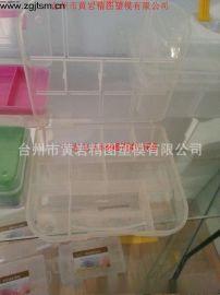 家居使用收纳箱 医药箱 工具箱模具开发