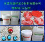 AB環氧樹脂鑽, 做鑽膠,混合膠,灌封膠,軟膠,成型樹脂鑽膠,切面鑽水晶膠
