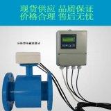 供應廣州/中山污水廢水電磁流量計