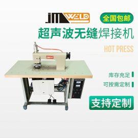 生产供应 JM-60无纺布超声波缝合机