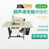 生產供應 JM-60無紡布超聲波縫合機 超聲波無縫焊接機 可定製