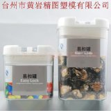 乾貨包裝易扣罐 食品包裝罐 透明塑料罐