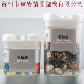 干货包装易扣罐 食品包装罐 透明塑料罐