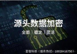 广东地区服务口碑排**的文档加密软件**茗智科技