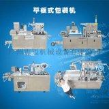 铝塑泡罩包装机 胶囊铝塑包装机 自动铝塑包装机 双铝包装机