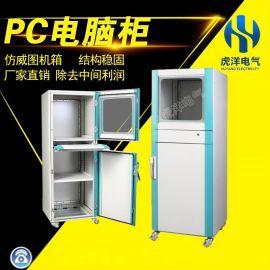 仿威图不锈钢图机柜PC豪华电脑柜