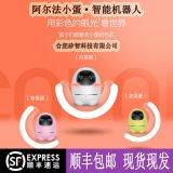 科大讯飞(iFLYTEK)机器人智能机器人阿尔法小蛋TYS1儿童教育陪伴机器人早教益智玩具白色