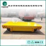軌道平車報  抱軸式減速機電纜拖線電動平板車