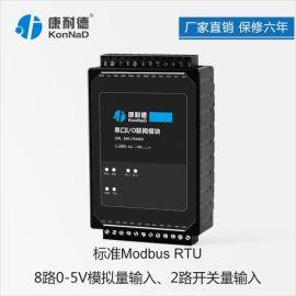康耐德2路开关量8路0-10V模拟量转RS485通讯C2000-A2-SMX2800-AC1