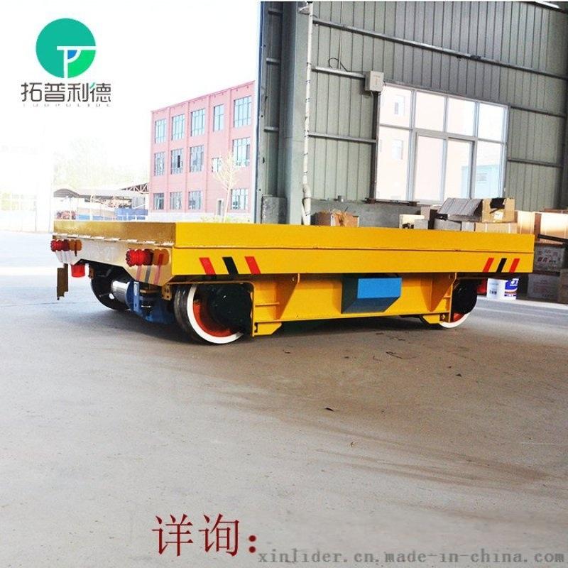 低壓軌道平車使用壽命長 廠家熱銷電動平車型號