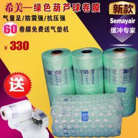 希美包装Semayair葫芦球膜经典气垫机膜空气袋连续充气袋气垫膜LD膜