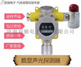 供应固定式乙炔报警器 防爆乙炔探测器 气体报警设备