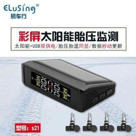 太阳能胎压监测,TPMS无线汽车胎压监测系统,外置/内置胎压监测仪