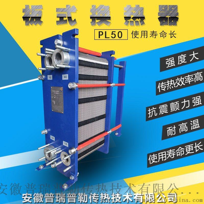 供应无机化工各种药液/纯水加热/冷却/蒸发/冷凝及杀菌板式换热器