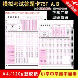 栾川县答题卡阅卷机 考试通用答题卡尺寸
