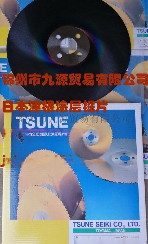 日本津根TIA涂层锯片  尺寸350 tsune