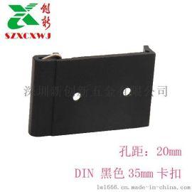 DIN卡扣 DIN扣具 DIN导轨卡扣