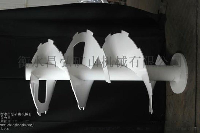 衡水昌弘不鏽鋼連軸螺旋葉片